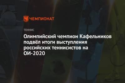Олимпийский чемпион Кафельников подвёл итоги выступления российских теннисистов на ОИ-2021