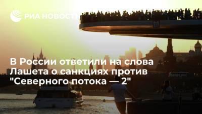 """Политики и эксперты ответили на слова Лашета о санкциях против """"Северного потока — 2"""""""