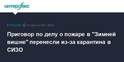 """Приговор по делу о пожаре в """"Зимней вишне"""" перенесли из-за карантина в СИЗО"""