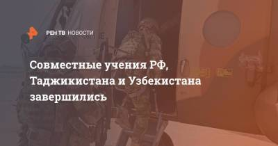 Совместные учения РФ, Таджикистана и Узбекистана завершились