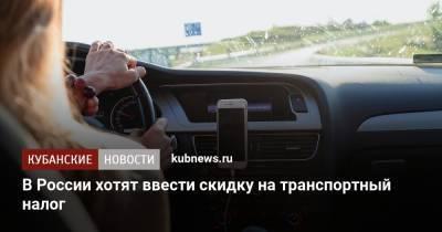 В России хотят ввести скидку на транспортный налог
