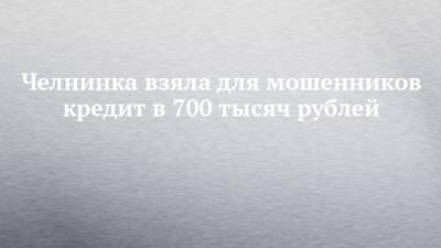 Челнинка взяла для мошенников кредит в 700 тысяч рублей