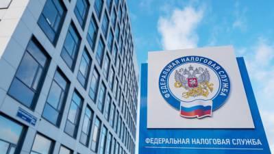 В ФНС дали прогноз по поступлениям налогов в бюджет России в 2021 году
