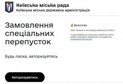 Киев запустил э-систему для получения спецпропусков: порядок оформления