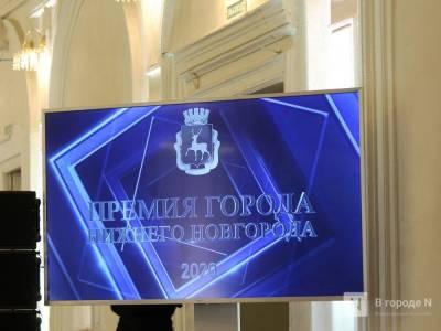 Мэр назвал претендентов на премию Нижнего Новгорода в номинации «Предпринимательство и туризм»