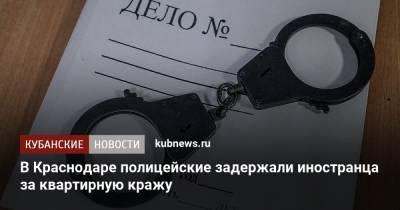 В Краснодаре полицейские задержали иностранца за квартирную кражу