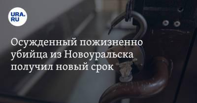 Осужденный пожизненно убийца из Новоуральска получил новый срок