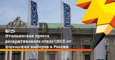 Итальянская пресса раскритиковала отказ ОБСЕ от посещения выборов в России
