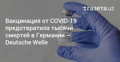 Вакцинация от COVID-19 предотвратила тысячи смертей в Германии — Deutsche Welle