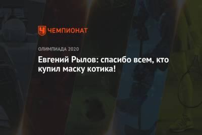 Евгений Рылов: спасибо всем, кто купил маску котика!