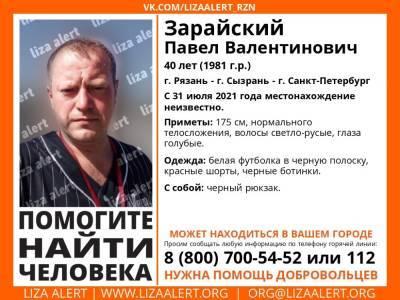В Рязани разыскивают 40-летнего мужчину
