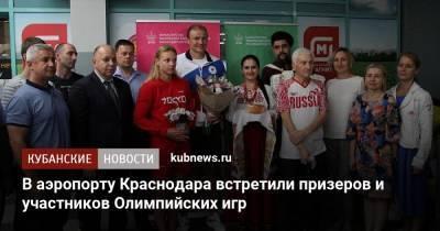 В аэропорту Краснодара встретили призеров и участников Олимпийских игр