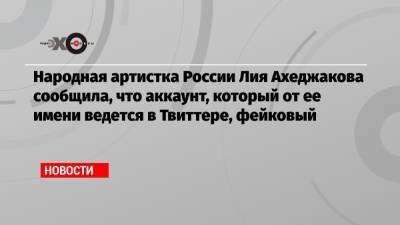 Народная артистка России Лия Ахеджакова сообщила, что аккаунт, который от ее имени ведется в Твиттере, фейковый