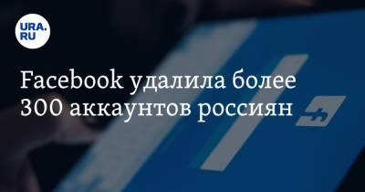 Facebook удалила более 300 аккаунтов россиян