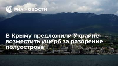 Вице-премьер Крыма Мурадов: Украина должна возместить нанесенный полуострову ущерб