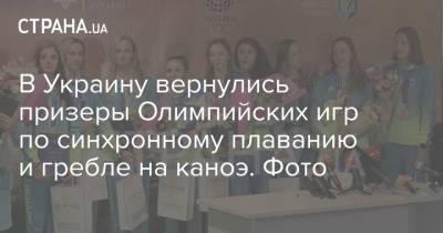 В Украину вернулись призеры Олимпийских игр по синхронному плаванию и гребле на каноэ. Фото