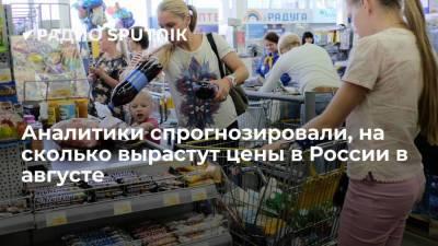 Аналитики спрогнозировали, на сколько вырастут цены в России в августе