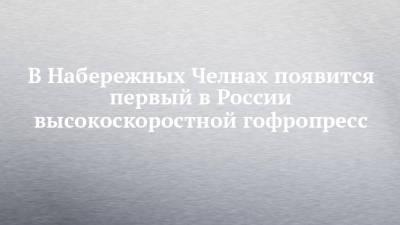 В Набережных Челнах появится первый в России высокоскоростной гофропресс