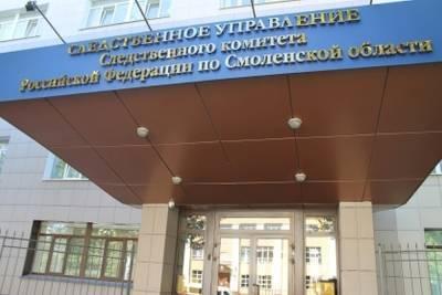 В Смоленской области Следком расследует дело по факту нарушений, повлекших смерть 34-летнего сварщика