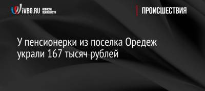У пенсионерки из поселка Оредеж украли 167 тысяч рублей