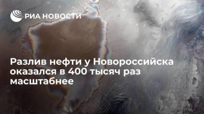 РАН: площадь разлива нефти у Новороссийска в Черном море оказалась в 400 тысяч раз масштабнее