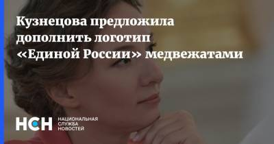 Кузнецова предложила дополнить логотип «Единой России» медвежатами