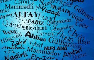 Названы самые популярные в этом году имена для новорожденных в Азербайджане