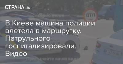 В Киеве машина полиции влетела в маршрутку. Патрульного госпитализировали. Видео