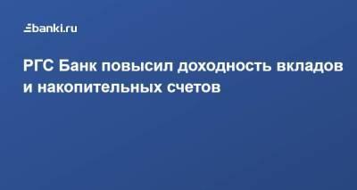 РГС Банк повысил доходность вкладов и накопительных счетов