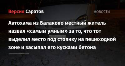 Автохама из Балаково местный житель назвал «самым умным» за то, что тот выделил место под стоянку на пешеходной зоне и засыпал его кусками бетона