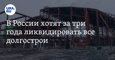 В России хотят за три года ликвидировать все долгострои