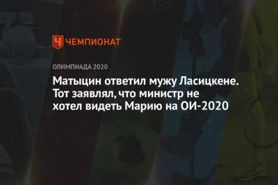 Матыцин ответил мужу Ласицкене. Тот заявлял, что министр не хотел видеть Марию на Олимпиаде 2021