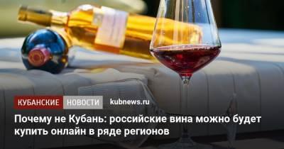 Почему не Кубань: российские вина можно будет купить онлайн в ряде регионов