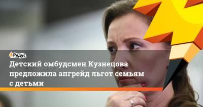 Детский омбудсмен Кузнецова предложила апгрейд льгот семьям с детьми
