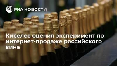 Глава Союза виноградарей и виноделов Киселев оценил перспективы интернет-продажи российского вина