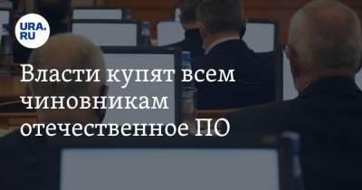 Власти купят всем чиновникам отечественное ПО