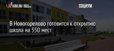 В Новогорелово готовится к открытию школа на 550 мест