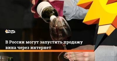 В России могут запустить продажу вина через интернет