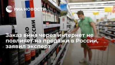 Глава Центра исследований рынков алкоголя: заказ вина через интернет не повлияет на продажи в России