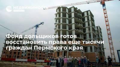 Фонд дольщиков готов восстановить права еще тысячи граждан Пермского края