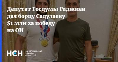 Депутат Госудмы Гаджиев дал борцу Садулаеву $1 млн за победу на ОИ