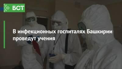 В инфекционных госпиталях Башкирии проведут учения