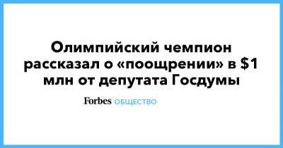 Олимпийский чемпион рассказал о «поощрении» в $1 млн от депутата Госдумы