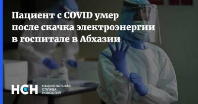 Пациент с COVID умер после скачка электроэнергии в госпитале в Абхазии
