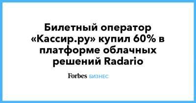 Билетный оператор «Кассир.ру» купил 60% в платформе облачных решений Radario