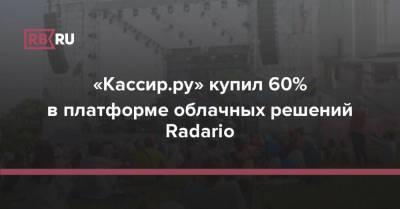 «Кассир.ру» купил 60% в платформе облачных решений Radario