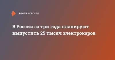 В России за три года планируют выпустить 25 тысяч электрокаров