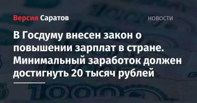 В Госдуму внесен закон о повышении зарплат в стране. Минимальный заработок должен достигнуть 20 тысяч рублей