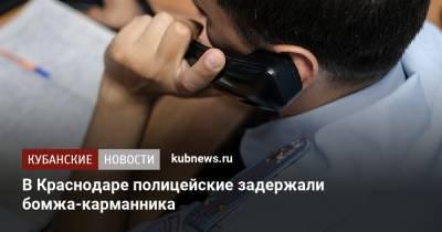 В Краснодаре полицейские задержали бомжа-карманника