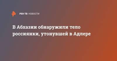 В Абхазии обнаружили тело россиянки, утонувшей в Адлере